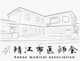 鯖江市医師会館